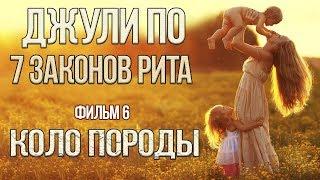 Джули По | 7 ЗАКОНОВ РИТА | КОЛО ПОРОДЫ | Фильм 6