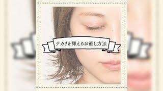 プロ直伝!メイク直しの方法~テカリ~ thumbnail