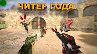 ПАРНИ ПРОСТО В ШОКЕ ч1.( cs 1.6 )/ как такое возможно? (САНТЕХНИК Play Counter strike)(This Малой- https://www.youtube.com/channel/UC8Y0HhrfbFAFLZujvHwe_3A ВТОРАЯ ЧАСТЬ! - https://youtu.be/84np_vDGww8 ПАРНИ ПРОСТО В ШОКЕ ч1 ..., 2016-11-01T17:26:15.000Z)