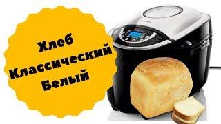Классический белый хлеб в хлебопечке. Первый блин не комом!