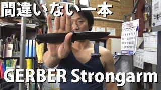 カール・アーバンが手に取ったナイフ:ガーバー「ストロングアーム」 参考動画