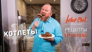 рецепты от Ивлева - КОТЛЕТЫ