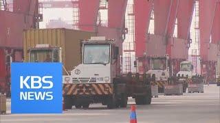 [글로벌 경제] 美·中 무역 전쟁 한 달…지금 중국은? / KBS뉴스(News)