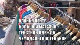 Аланья Обзор большого магазина одежды и текстиля в самом центре Алании