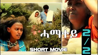 HDMONA New Eritrean Movie 2018 : Part 2 - ሓማተይ ብ ዓወት ኣሮን  Hamatey by Awet Aron