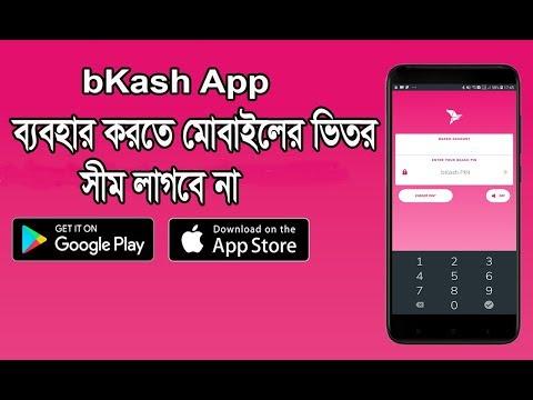 bkash balance check - Myhiton