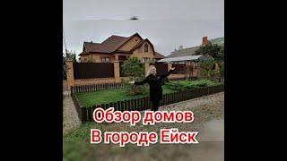 Обзор недвижимости города Ейск как живут на Кубани