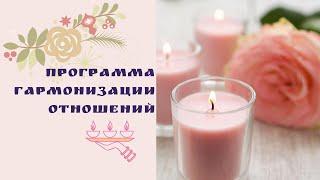 Любовная программа добавлена в вебинар «Огонь свечи». Антон Артмид