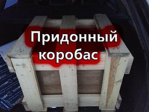 Посылка  от Придонков