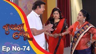 Kunwari Bohu   Full Ep 74   1st Jan 2019   Odia Serial – TarangTV