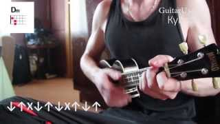 Бумбокс - Вахтерам (Разбор песни для УКУЛЕЛЕ)