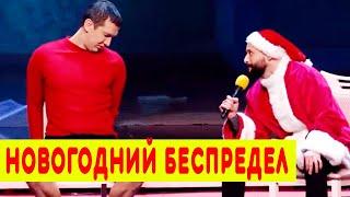 🤣 Новогодний Беспредел 🤣 Лучшие ЗИМНИЕ приколы 2020 - Подборка за Декабрь