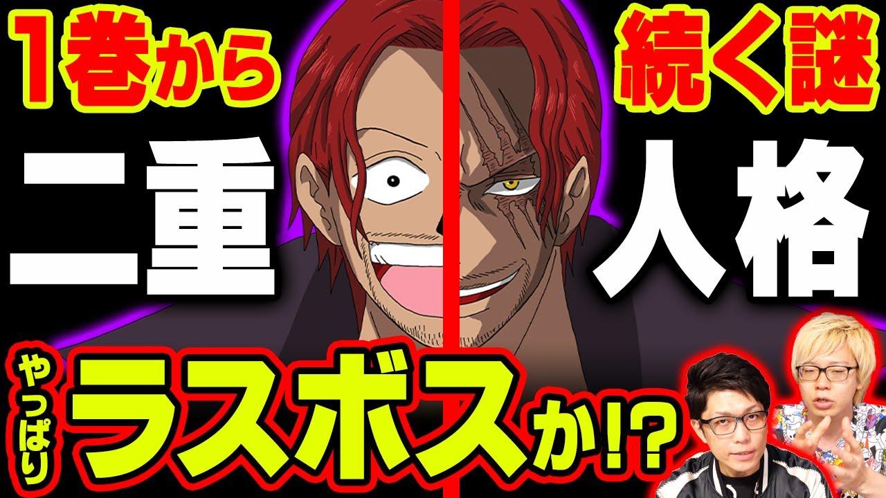 やはり双子ではなく二重人格!?明らかに性格の違うシャンクスの秘密!!二つの顔を持つキャラまとめ【 ワンピース 考察 】