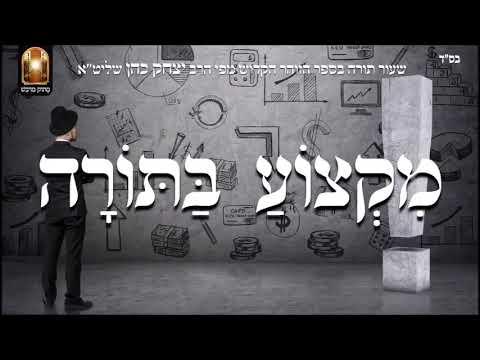 מקצוע בתורה   שיעור תורה בספר הזהר הקדוש מפי הרב יצחק כהן שליטא