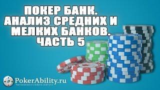 Покер обучение | Покер банк. Анализ средних и мелких банков. Часть 5