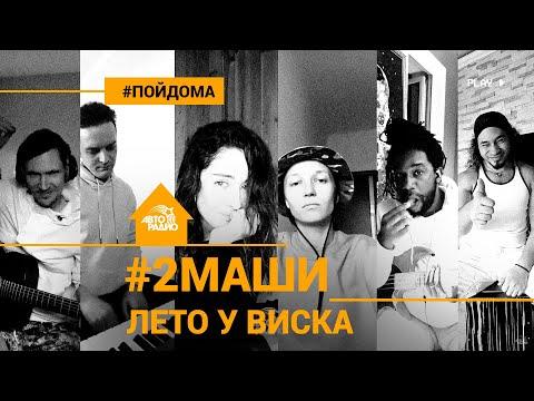 # 2Маши - Лето у Виска (проект Авторадио