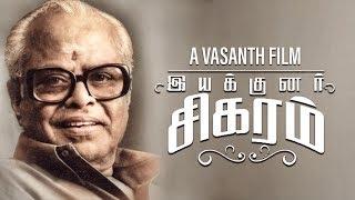 Iyakkunar Sigaram - இயக்குனர் சிகரம் | A Tribute to K Balachander | A Vasanth Film