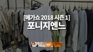 [메가쇼 2018 시즌 1 영상] 오랫동안 사랑받을 수…
