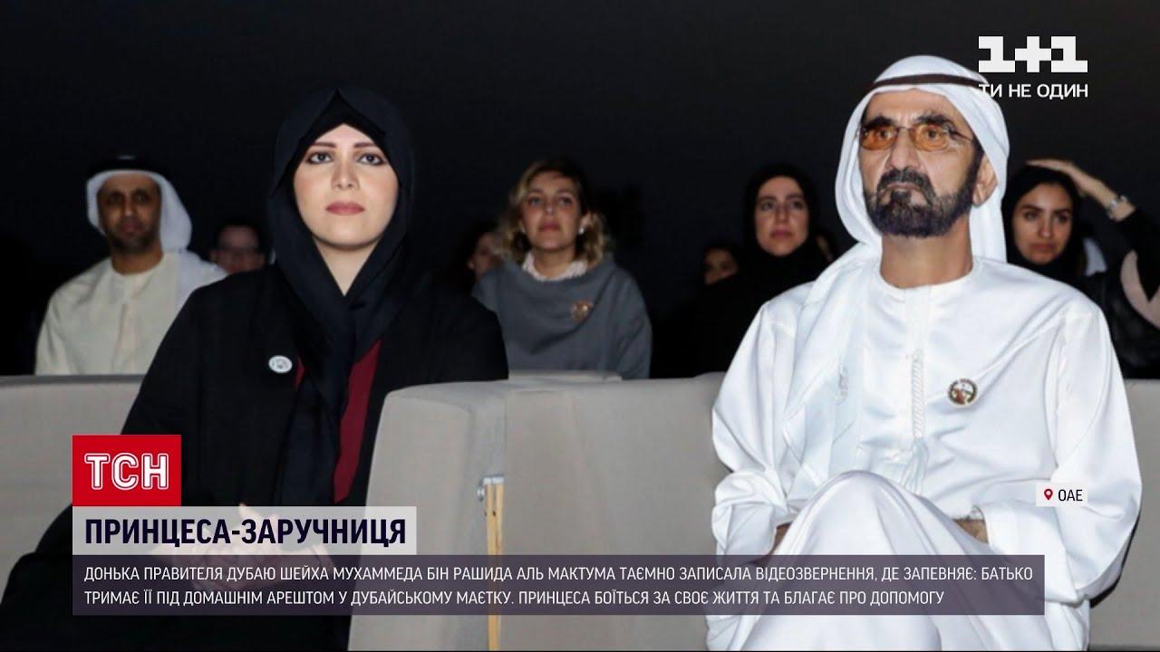 Новини світу: правитель Дубаю тримає під домашнім арештом власну дочку