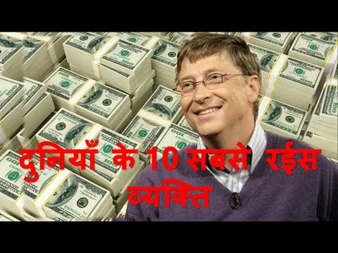 दुनियाँ के 10 सबसे रईस व्यक्ति | Top 10 Richest People In The World - The Unknown
