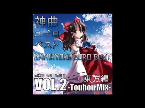 【東方Eurobeat】 神曲ユーロベスト VOL.2 [Touhou Mix]