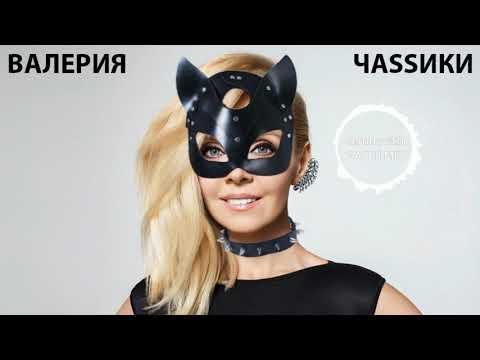 Валерия - Часики (right Version♂) Gachi Remix