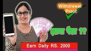 How to Earn Money Online, Best Earning App For Android 2018, Earn Money without investment