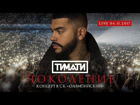 Тимати «Поколение». Концерт в СК «Олимпийский» (25 декабря 2017)