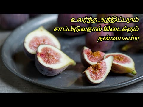Amazing Benefits Of Fig Furit In Tamil