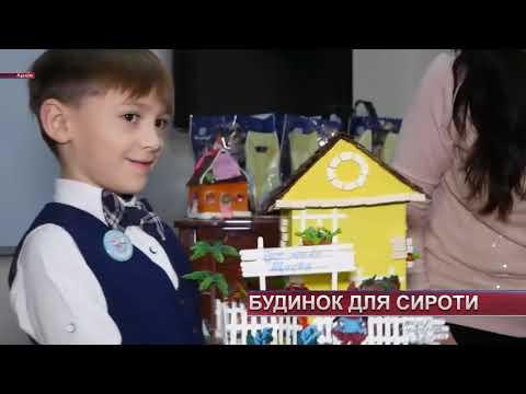 TV7plus Телеканал Хмельницького. Україна: ТВ7+. Дім для сироти. Таку акцію започаткувала Громадська організація «Хмельниччина без сиріт»