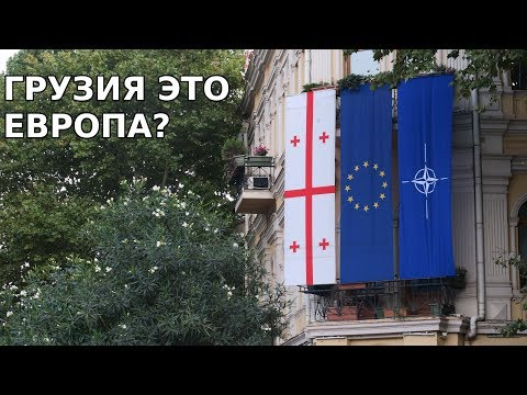 Грузия это Европа? Мои две недели в Тбилиси