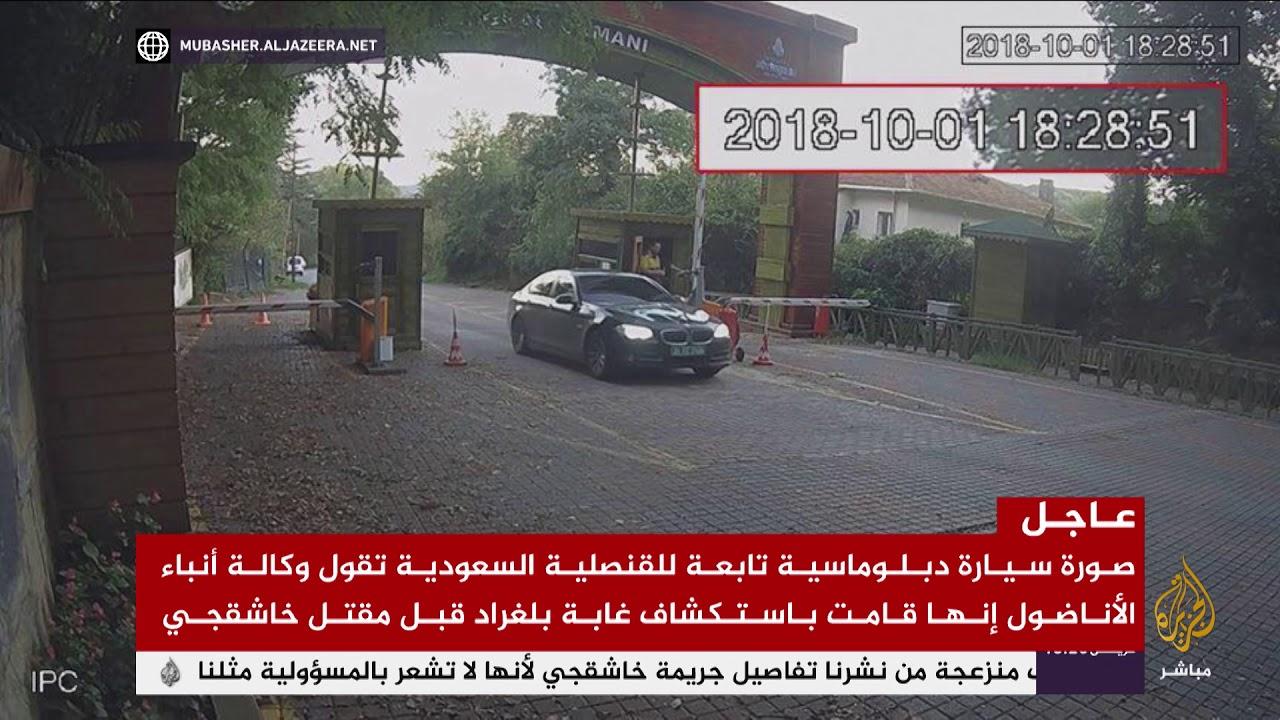 صورة سيارة القنصلية السعودية التي قامت باستكشاف حدائق بلغراد قبل مقتل خاشقجي