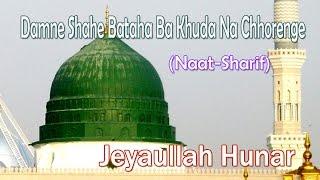 Damne Shahe Bataha Ba Khuda Na Chhorenge ☪☪ Jeyaullah Hunar ☪ ☪ New Naat Sharif [HD]