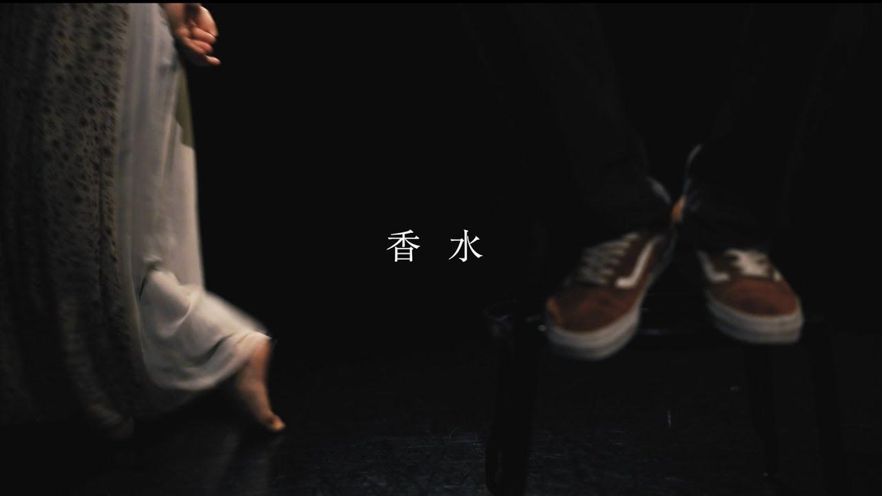 香水 / 瑛人 (Official Music Video)