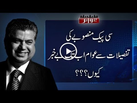 CapitalTV; CPEC's long term plan is still under cover Awaam16 January 2018