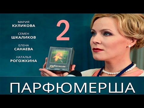 Сериал  Парфюмерша - 2 Серия