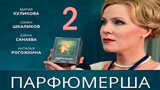"""Сериал  """"Парфюмерша"""" - 2 Серия"""