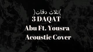 [Cover] 3 DAQAT abu ft. yousra Acoustic (talat da2at)