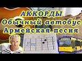 Обычный автобус Аккорды Армейская песня Разбор на гитаре Бой Текст mp3