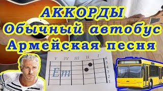 Обычный автобус Аккорды Армейская песня Разбор на гитаре Бой Текст
