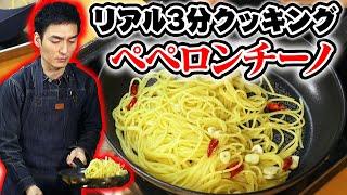 【料理】リアル3分クッキングでパスタ初挑戦!