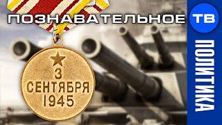 Почему Путин перенёс День окончания войны? (Познавательное ТВ, Артём Войтенков)