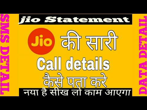 How to you jio sim call sms data statement hidden setting