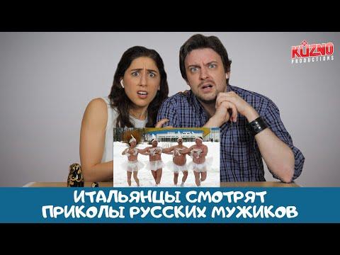 Мужские забавы по-русски: