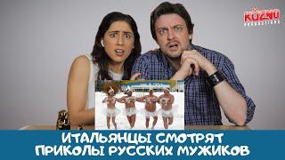 Мужские забавы по-русски: реакция итальянцев
