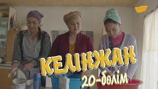 «Келінжан» 20-бөлім \ «Келинжан» 20-серия