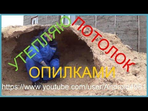 видео: Как утеплить крышу опилками how to insulate the roof sawdust