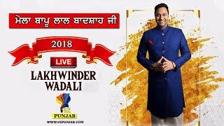 bapu lal baadshah ji mela 2018 nakodar lakhwinder wadali live stage 9xpunjab