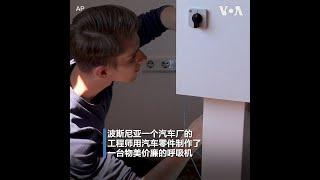 波斯尼亚工程师用汽车零配件制作呼吸机