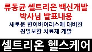 코로나치료제  세계시장 판도 바뀔것이다  / 셀트리온 …